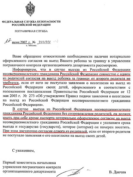 Письмо ФСБ