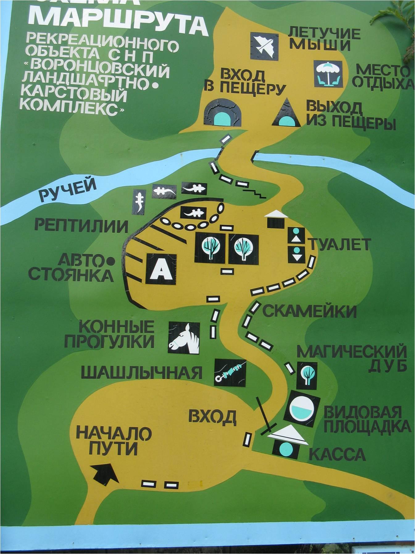 Воронцовская пещера и её окрестности